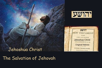 JEHOSHUA CHRIST THE SALVATION OF JEHOVAH GOD